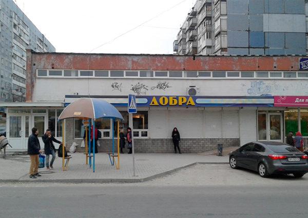 Торговий центр Курузова 7 Запоріжжя Бабурка